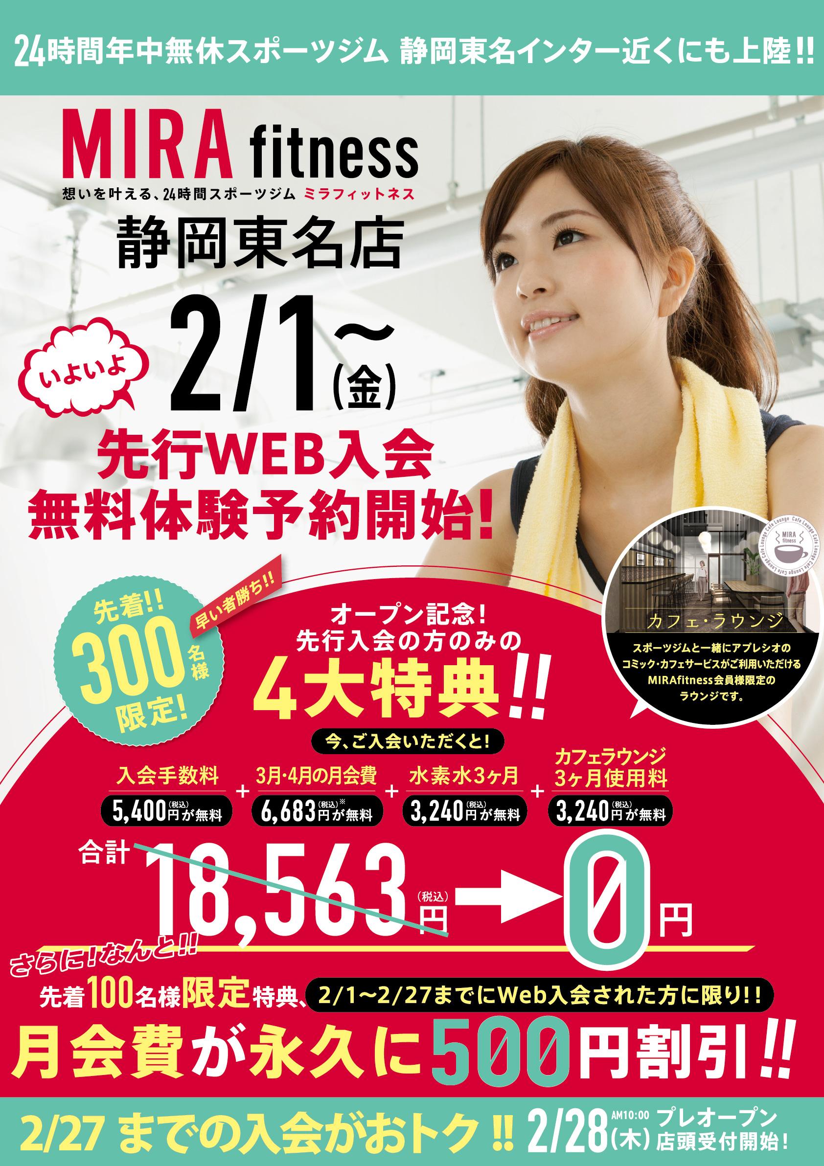 いよいよ先行WEB入会無料体験予約開始! 先着!!300名様限定!